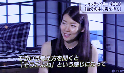 仲暁子さん