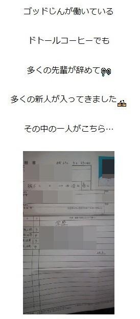 ドトール店員、同僚の個人情報が書かれた履歴書を撮影!ブログに公開の暴挙