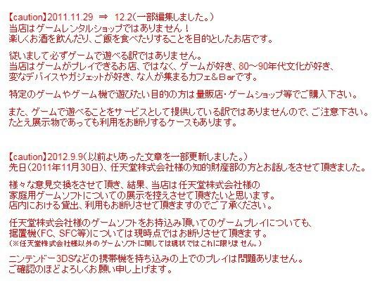 話題の東京ゲームバー、不正営業だった!任天堂の規定に違反していたと発覚