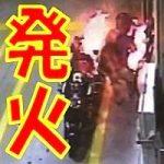 エネオス店員、給油に失敗で発火する客を映した防犯カメラ映像を公開