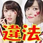 ハロプロ・℃-uteの衣装に赤十字マーク、「違法行為」と非難殺到