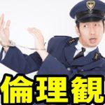 【実話】デカ長探偵事件ファイル⑥〜事件現場で次々なくなる金品!?
