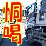 トラック運転手、トラブルの相手の車を叩いて恫喝!暴露動画の真相は