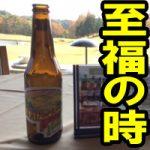女探偵ゴルフ奮闘記③~紅葉・源泉掛け流し温泉・松茸の巻