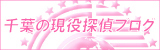 千葉の現役探偵のブログ