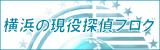 横浜の現役探偵のブログ