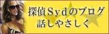 探偵Sydのブログ 話しやさしく