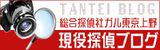 ガル東京上野現役探偵ブログ