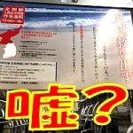 有田芳生氏、北朝鮮拉致問題で「政府の主張は嘘」と断言!実態を取材