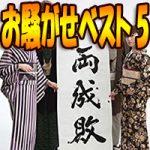 読者が選んだ2016お騒がせ芸能人トップ5!