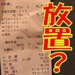 新宿の「ボッタクリ居酒屋」を放置?「食べログ」に実態を取材