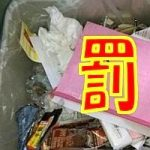 教諭が罰で生徒の所持品をごみ箱へ捨てる高校、新たな問題が発覚!