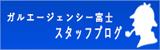 ガルエージェンシー富士スタッフブログ