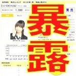 AKB48に株アプリの企画を盗まれた?暴露した企業に取材で資料を入手