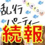 続報・ヤリサー疑惑の早稲田大学サークル、迷惑・猥褻行為が新たに発覚!