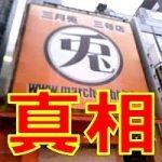 秋葉原の「謎袋」で有名な雑貨店「三月兎」、倒産の背景にヤバい裏事情