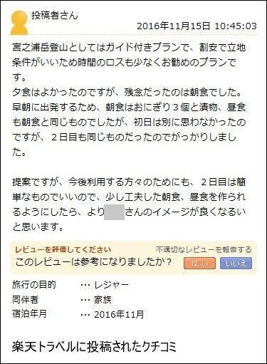 【炎上】屋久島の民宿が「苦情」のクチコミに反論、「残念なお客」などと挑発!非難の声が続出