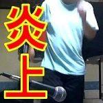 障害年金を受給のニコ生配信者、30万円を荒稼ぎ!疑問の声が続出で炎上