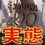 「渋谷109にオタクは来ないで!」抗議した利用客が炎上、店の実態を取材