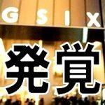 話題の「GINZA SIX」で盗撮の被害が発覚!業界関係者が語る最新事情