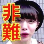 NMB48市川美織の動画「フィリピン人=売春」?「人種差別」と非難続出