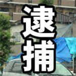 福岡県小郡市、母子殺害事件…夫の警察官に逮捕状!!事件現場を直撃