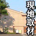 茨城県取手市の中3女子生徒自殺 その後