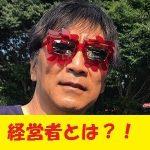 マネーの猫 中級編 最終章