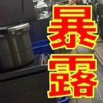 牛丼チェーン店の店員、出勤スケジュールを公開で「ブラック企業」と批判!