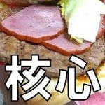 マクドナルドのローストビーフバーガー、「成型肉」問題の核心に迫る!