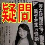 秋篠宮眞子内親王の大学院生活を批判!週刊誌の報道での証言に疑問あり