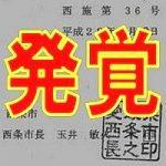 愛媛県西条市、全ての公共施設で拾得物の不正管理が発覚!証拠資料を入手