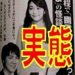 秋篠宮眞子内親王が婚約者と出会った「意見交換会」とは?卒業生が語る実態