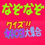 日本で暴れて迷惑な不良外国人組織、な~んだ?