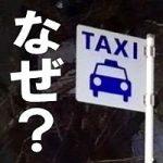 山手線の駅前、都会なのに平日の夜でもタクシーが皆無!その意外な理由とは