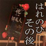 【はれのひ騒動】はれのひ福岡天神店の店長と懇意にしていた女性の証言