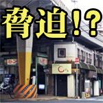 【商店街 VS JR西日本】神戸元町で繰り広げられる立ち退き戦争を徹底調査!