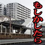 【ゾッとする話】JR神戸線で電車が緊急停止!電車を止めた異音と人影は一体…