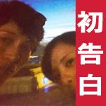 【独占】中野劇団員殺人事件 宇津木泰蔵さんが語る加賀谷理沙さんへの想い