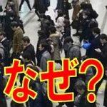 日本の朝の通勤風景に外国人観光客が大感激で興味津々!その理由とは?