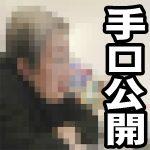 【潜入調査】75才女詐欺師を探偵が追う 自称「秘密資金にアクセス出来る女」③