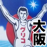 「キタ?ミナミ?そんな地名載ってない(>_<)」観光前に大阪の地理をなんとなくお教えします!
