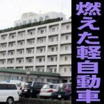未解決事件の現場 ~仙台徳洲会病院駐車場内殺人・死体遺棄事件