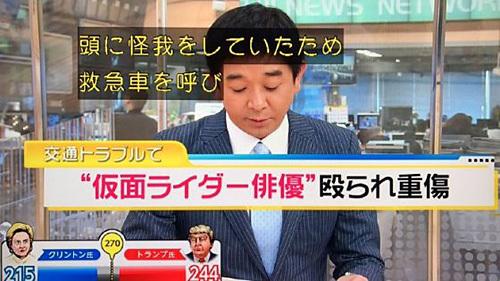 事件の報道