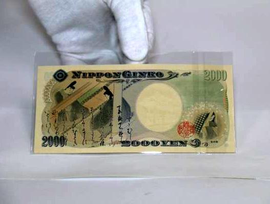 二千円札10枚連番の新札セット