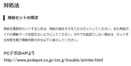 PCデポHPのトラブルシューティング、雑誌連載記事からの盗用疑惑が浮上