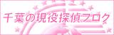 千葉の現役探偵ブログ