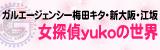女探偵yukoの世界