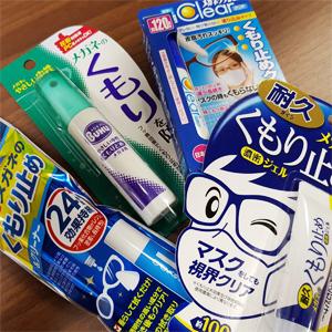 マスクをしてもメガネが曇らないのはどれレンズのくもり止めを検証