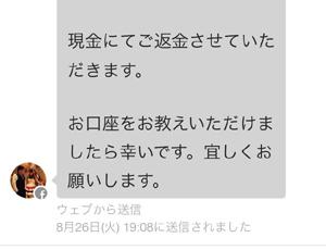 与沢氏本人からのメッセージ
